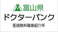 富山県ドクターバンク 医師無料職業紹介所